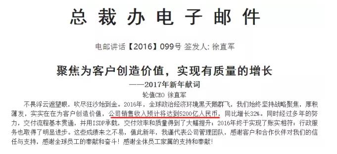 5200亿!华为2016成绩单公布,全世界都沸腾了!