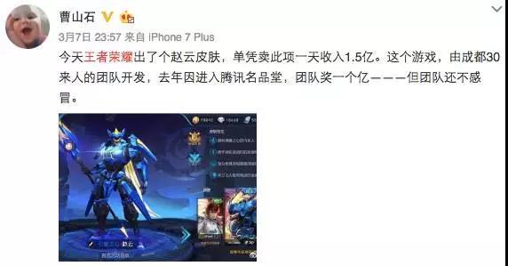 王者荣耀团队年终奖是100个月工资?!腾讯回应了,但网友不信
