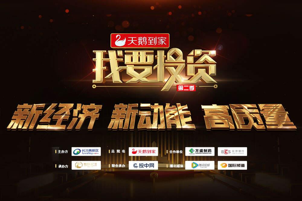 """创业路·英雄助——""""我要投资""""第二季在湖南国际和腾讯视频双平台强势登场"""