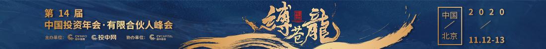 第十四届中国投资年会·有限合伙人峰会
