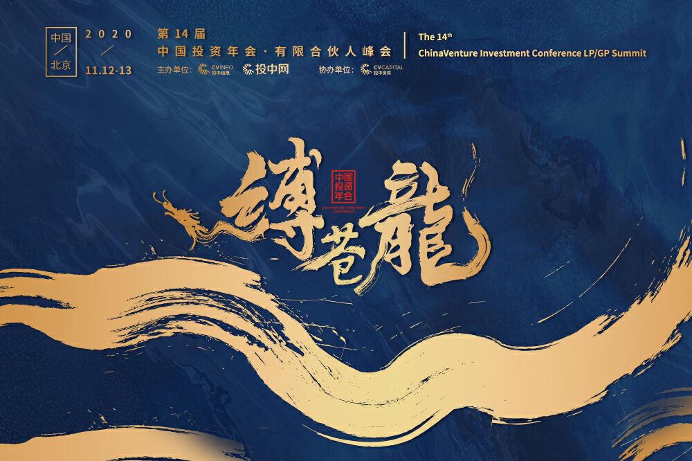 直播 | 第14届中国投资年会 · 有限合伙人峰会
