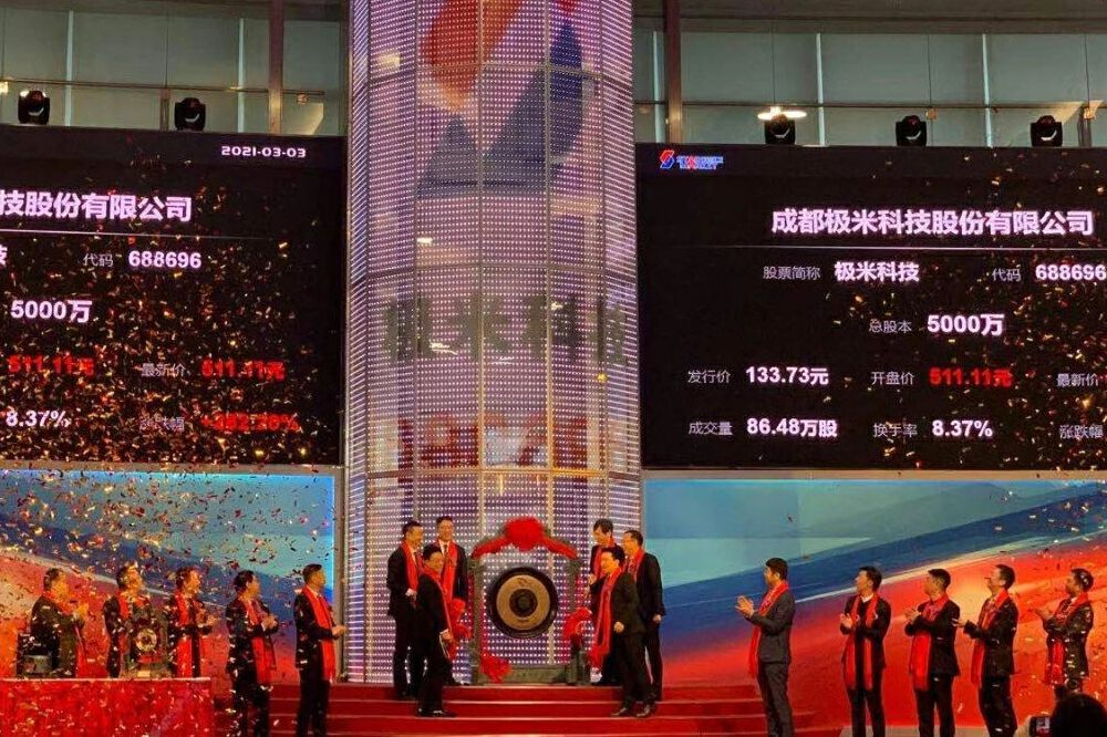 极米科技开盘大涨282.2%,市值256亿元,中一签赚18万