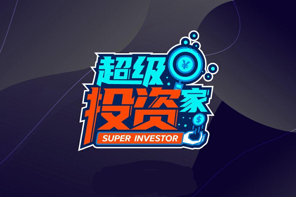 超级投资家|第15届中国投资年会