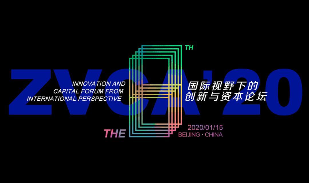 2020 第八届《国际视野下的创新与资本论坛》