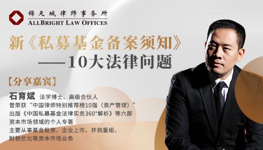 新《私募基金备案须知》—— 10大法律问题