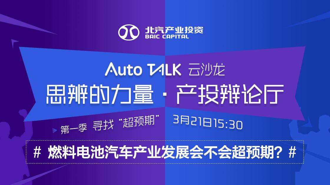 "Auto Talk云沙龙 | 寻找""超预期""系列直播辩论来袭"