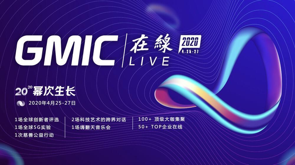 GMIC LIVE 2020全球移动互联网大会