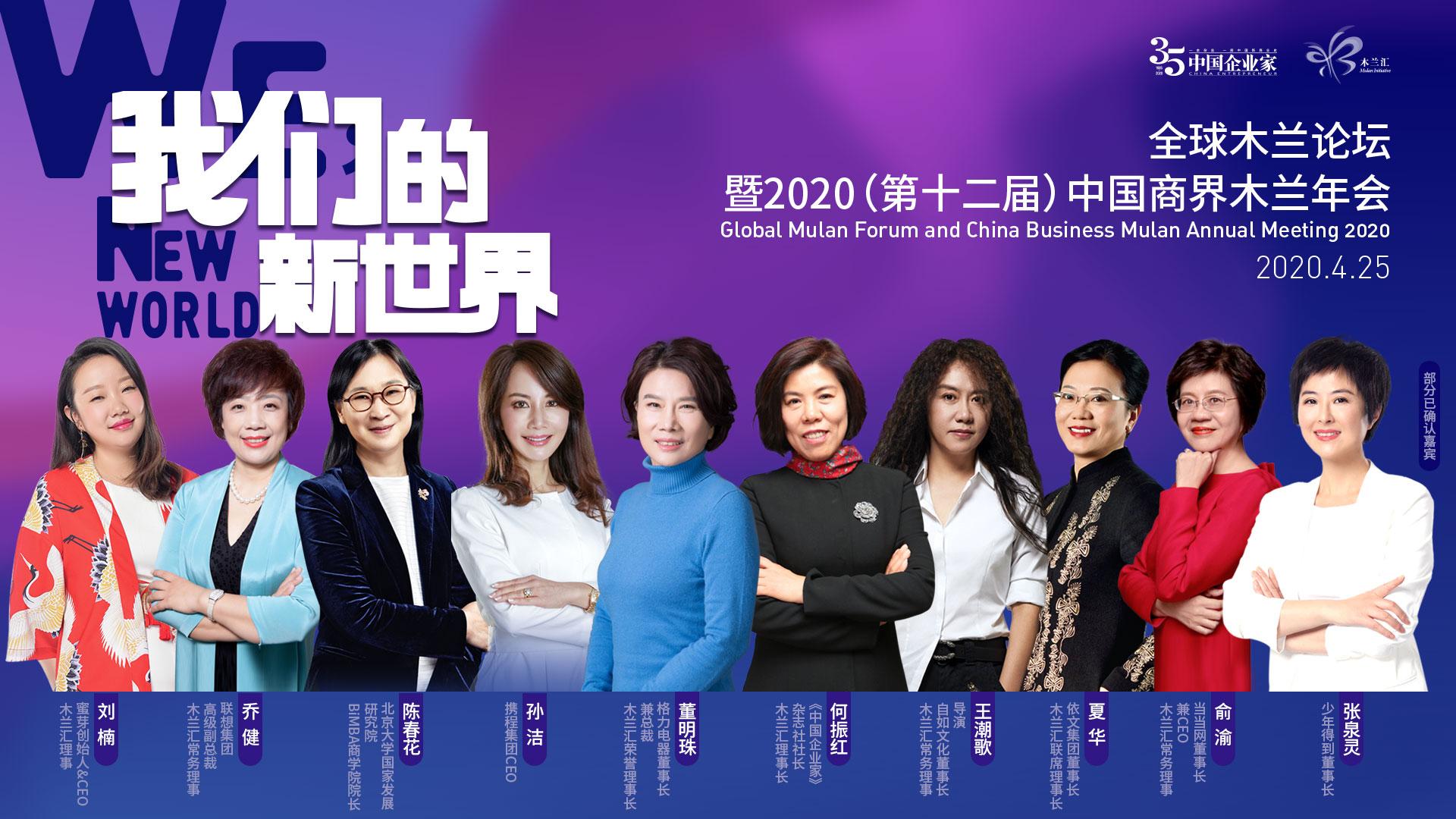 第十二届中国商界木兰年会:我们的新世界
