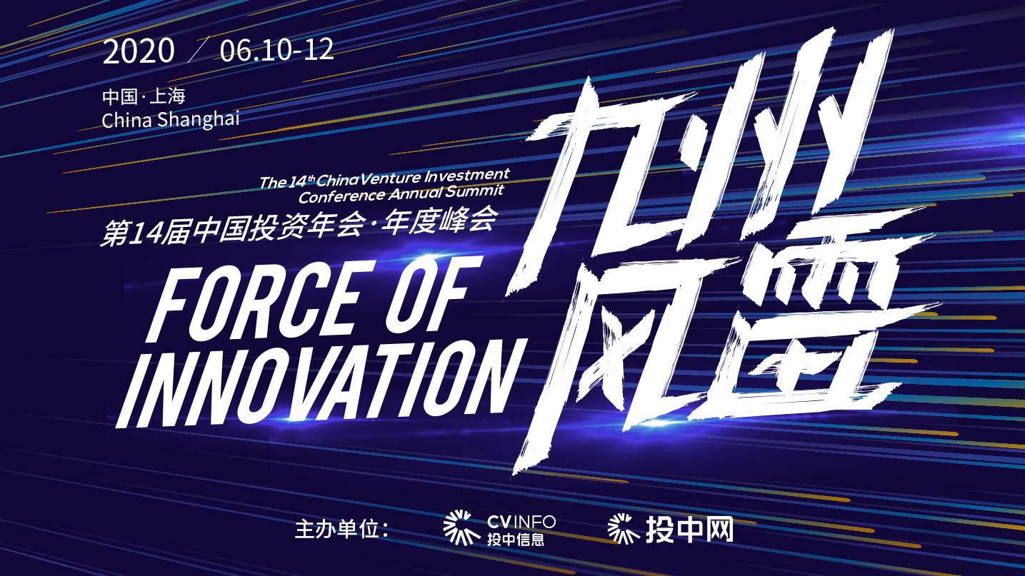 第14届中国投资年会年度峰会