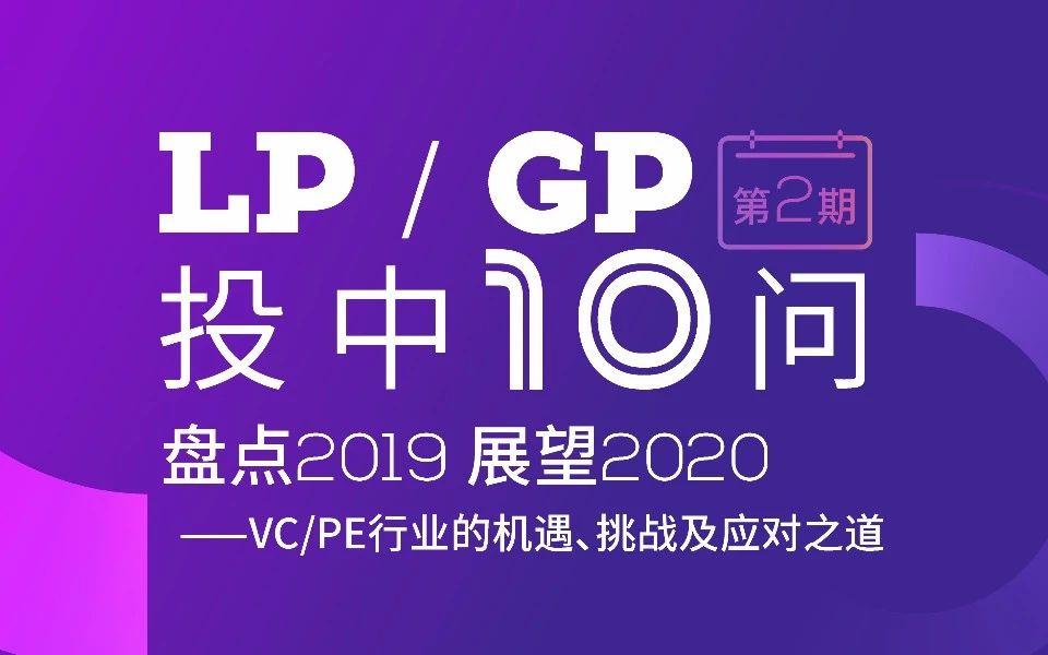 LP灵魂拷问:GP1.0真有管大钱能力?GP2.0有足够好的中后台吗?