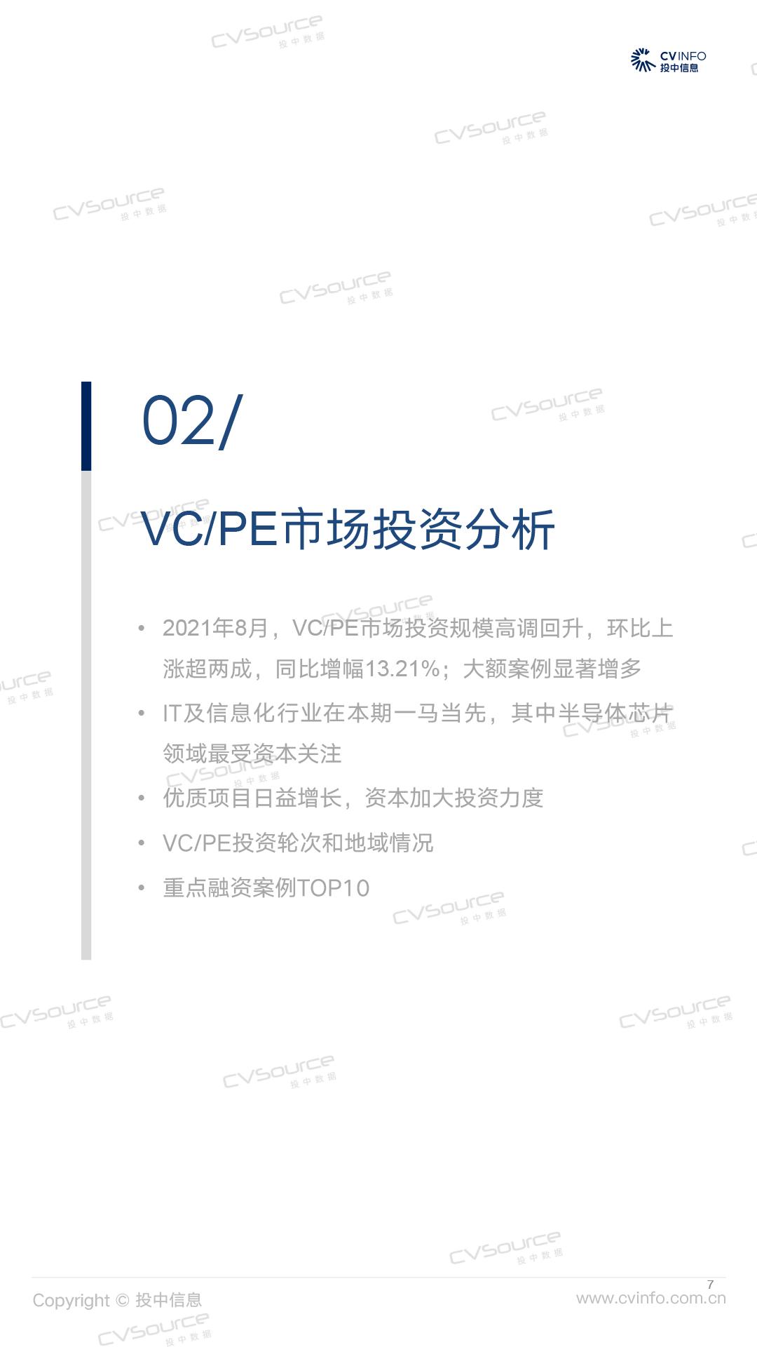 2021年8月中国VC_PE市场数据报告-7.png